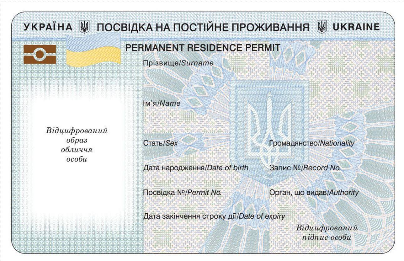 biometric residence permits in Ukraine
